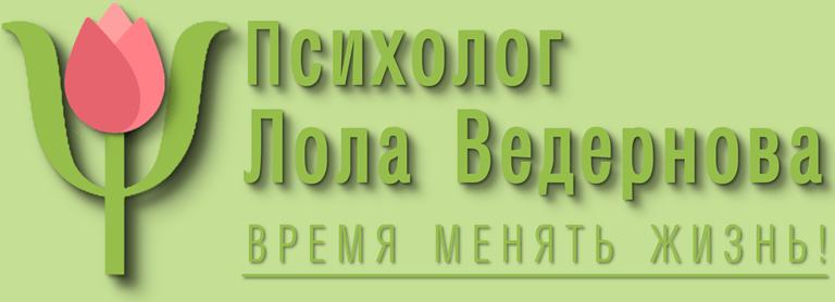 Лола Ведернова. Психолог в Калуге