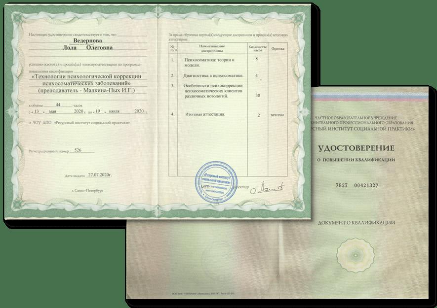 Удостоверение. Ресурсный институт социальной практики, Психосоматика