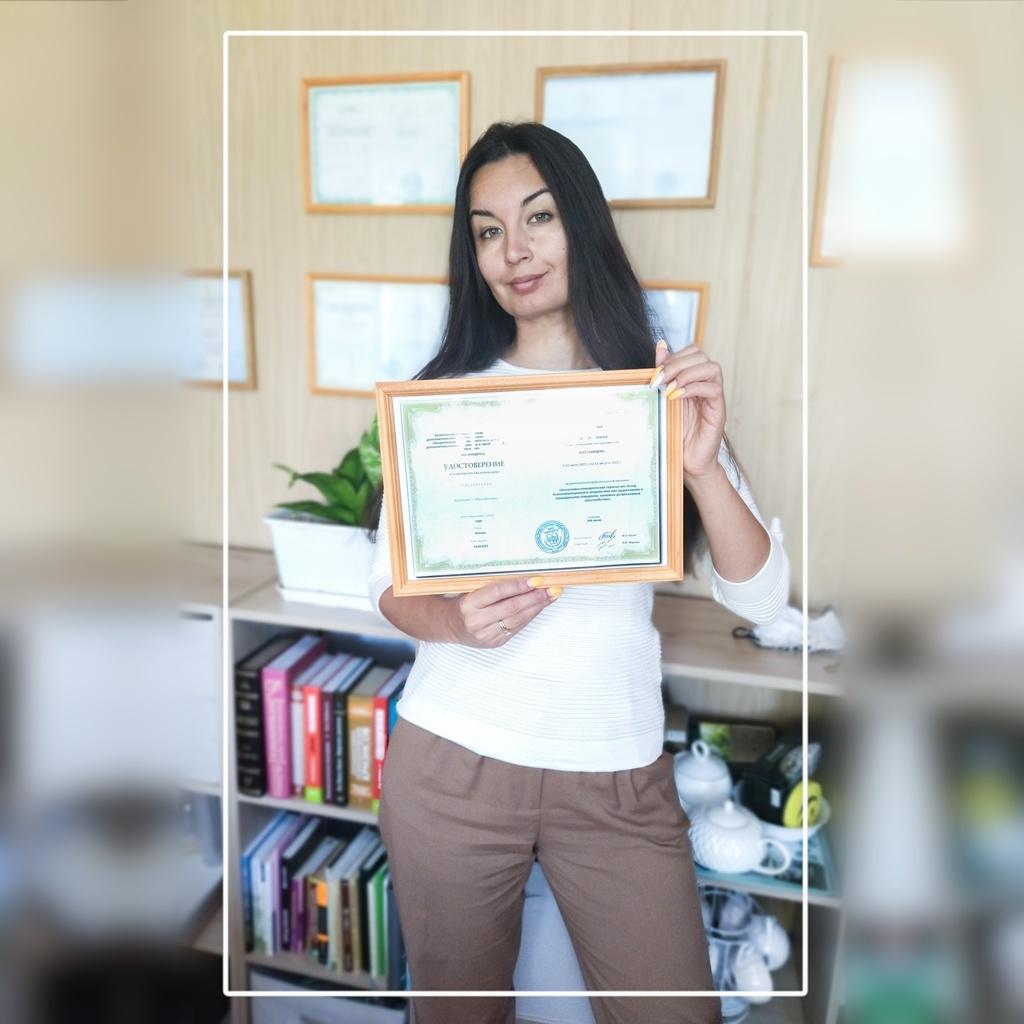 Психолог Лола Ведернова с удостоверением по КПТ